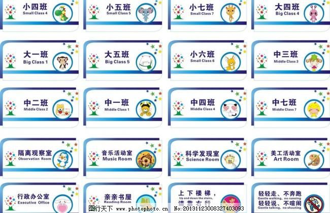 幼儿园门牌图片免费下载
