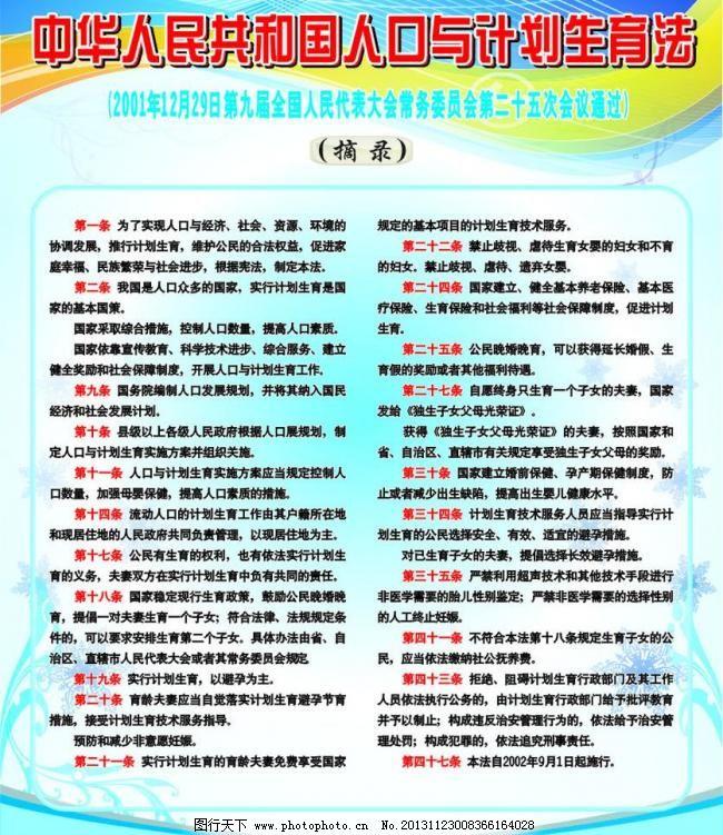 中国新计划生育法_国家人口和计划生育委员云 人口办政法函(2011]62号 中国残疾日是