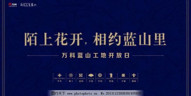 高端蓝色背景 标识 大气 底纹 广告设计 花纹 万科 高端蓝色背景矢量素材