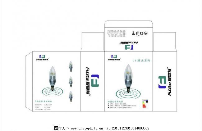 包装盒设计 白底 led 蜡烛灯 弗雷特 光源 源文件 包装设计 广告设计