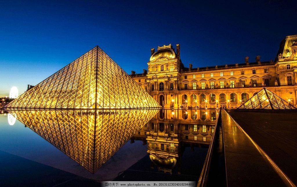 博物馆 金字塔