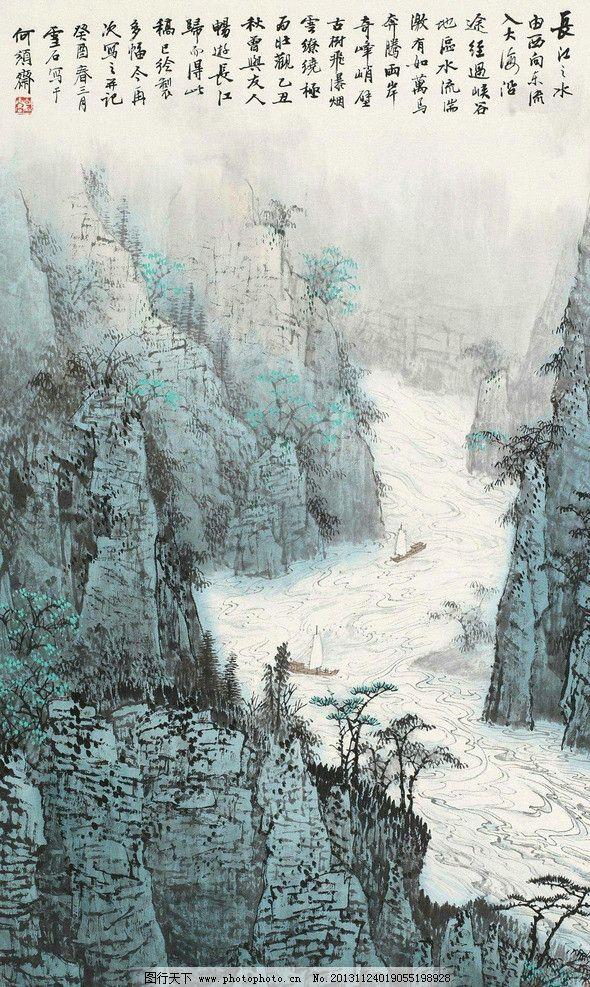 长江之水 白雪石 国画 长江 山水 山水画 写意 水墨画 中国画 绘画
