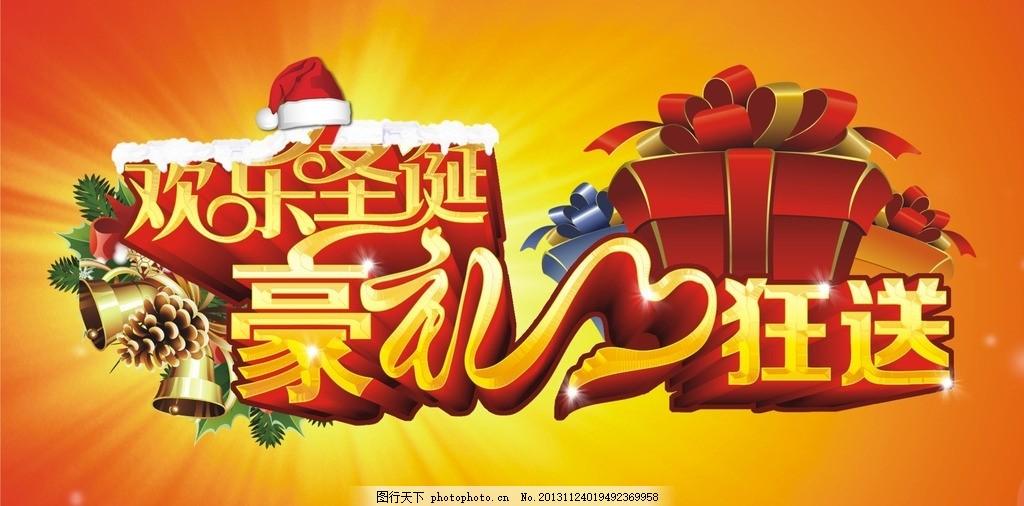 圣诞节 圣诞 礼物 活动 背景 豪礼 节日素材 矢量 cdr