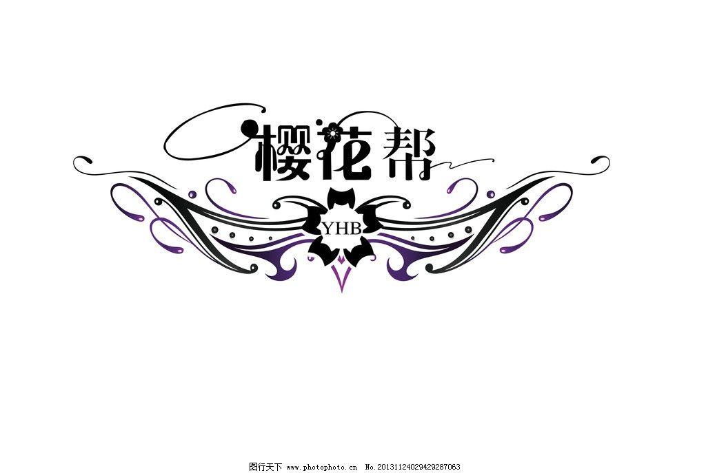 商品logo 樱花 翅膀 图腾      艺术字 商品标 标志设计 广告设计模板