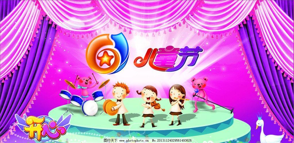 六一儿童舞台背景 可爱 紫色 幼儿园 舞台 幕布 帘子 广告设计 矢量