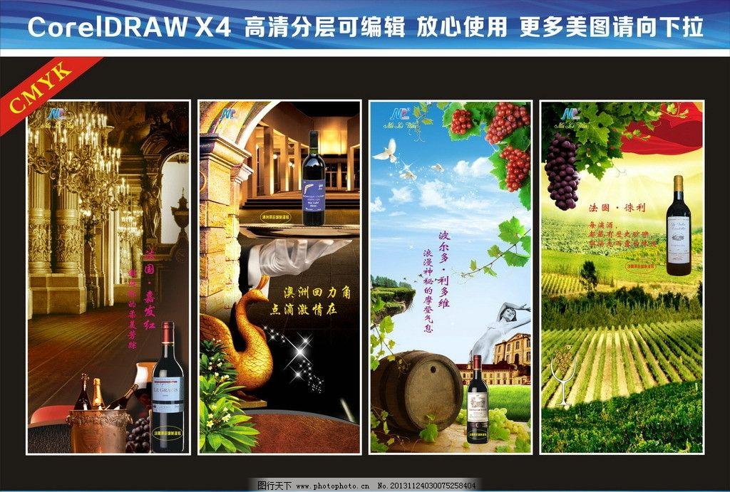 尊贵红酒海报 红酒 葡萄酒      海报 复古 欧式 尊贵 罗马柱 红酒杯