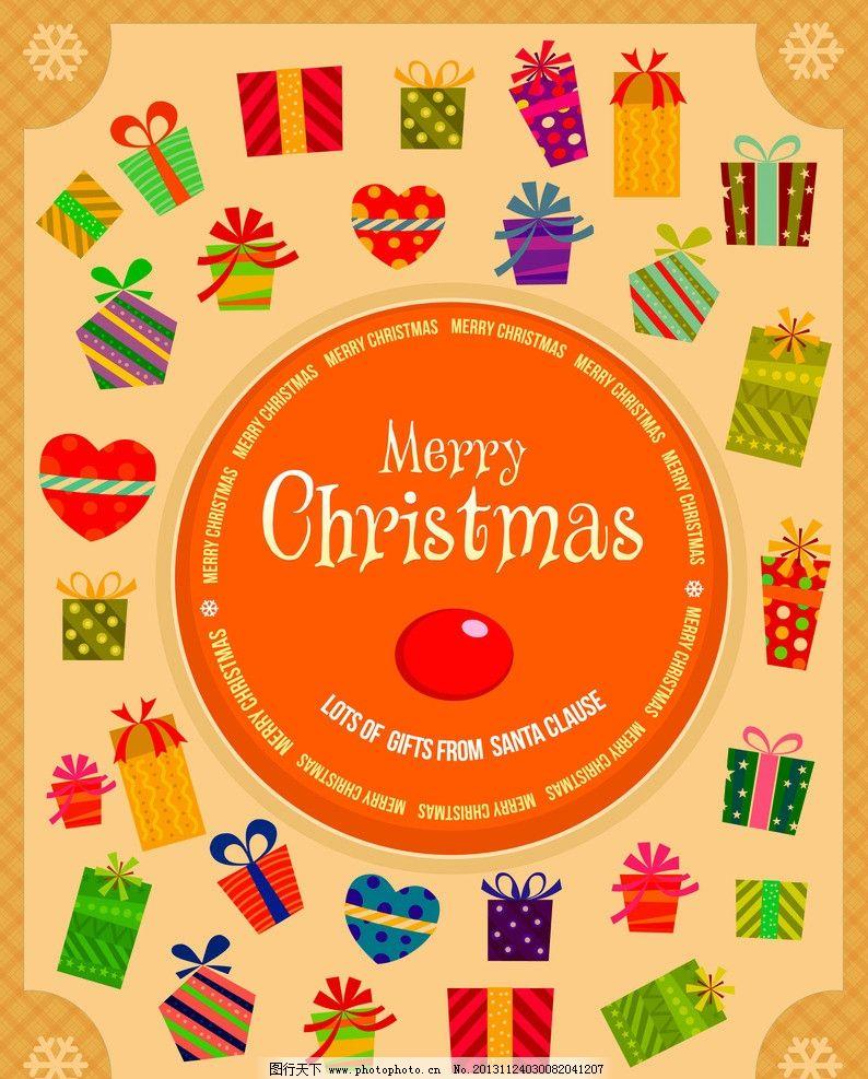 手绘圣诞礼物海报图片