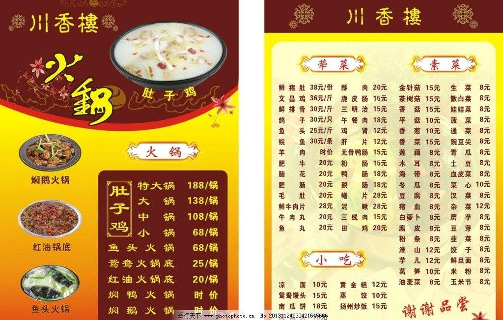 火锅 菜单 餐牌 火锅宣传单 餐馆 焖鹅火锅 红鱼锅底 鱼头火锅 肚子鸡