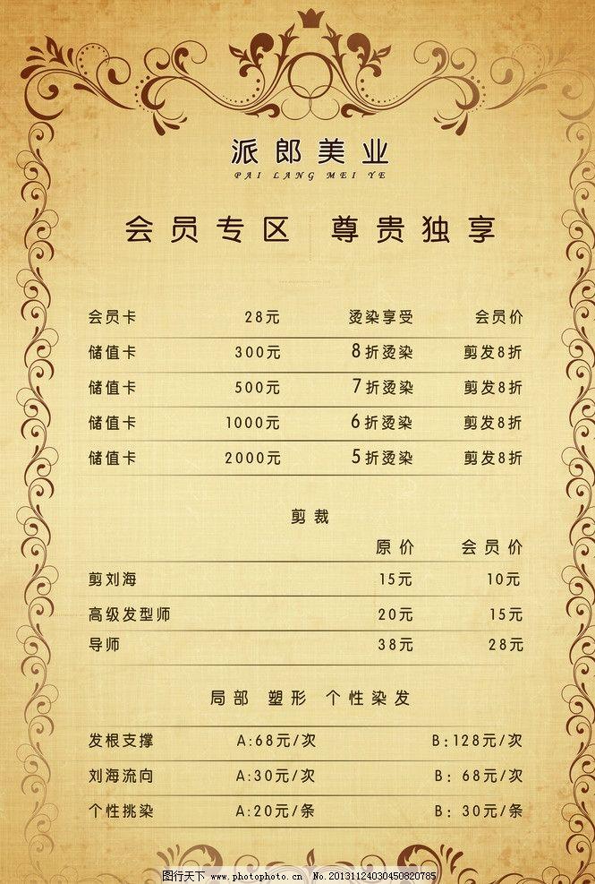发廊价目表 psd 理发价格表 欧式花纹 理发店 广告设计模板