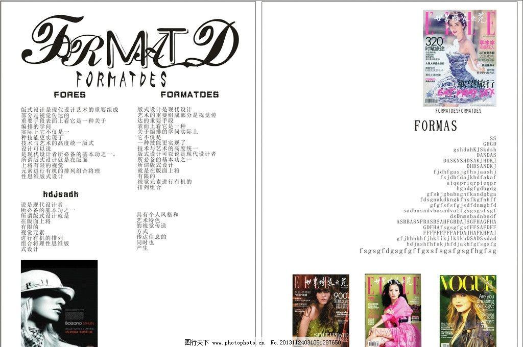 英语杂志 书 排版 杂志 英语 美女 其他设计 广告设计 矢量 cdr图片