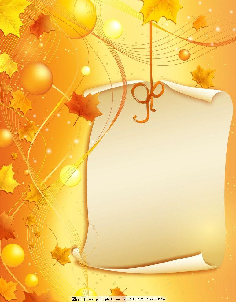 秋天背景模板图片