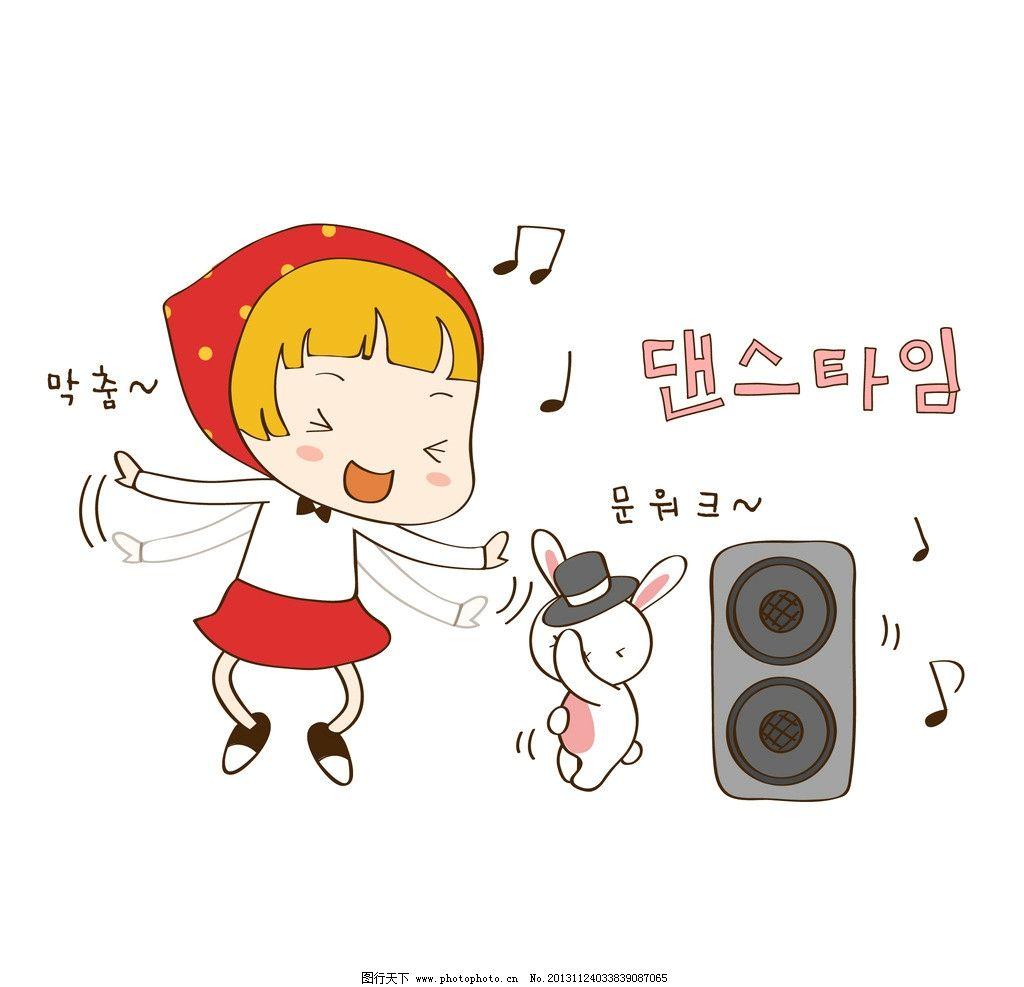 和兔子一起跳舞的女孩 音响 喇叭 插画 水彩背景画 卡通图画 素材