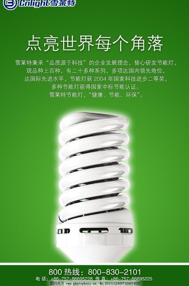 海报设计 节能灯 绿色背景 雪莱特 源文件 节能灯 雪莱特 灯 绿色背景
