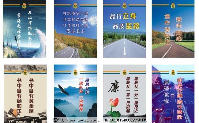 交通局公益广告图片_其他_展板_图行天下图库