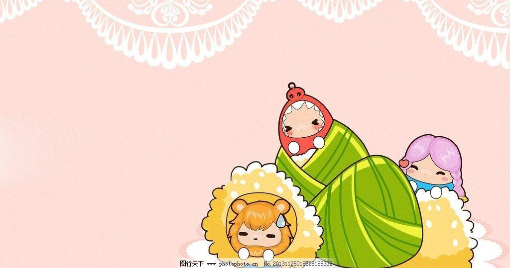 卡通端午节粽子图片