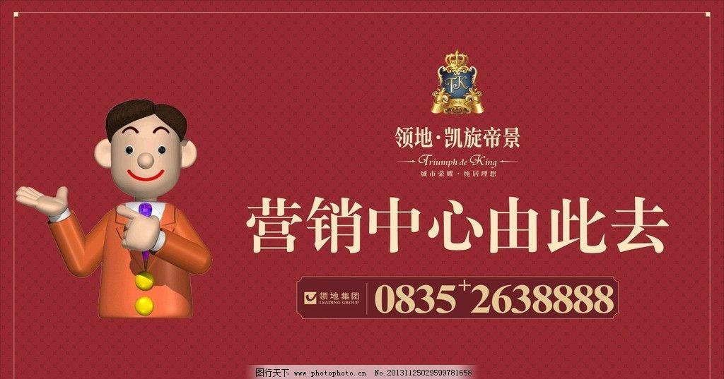 指示牌 促销 房地产 红色 欧式 广告设计 矢量 cdr