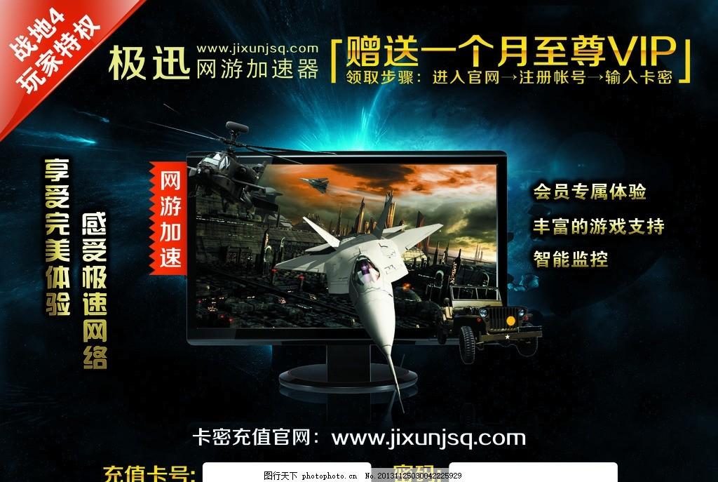 战地4 宣传 游戏 飞机 科技背景 按钮 游戏海报 广告设计模板