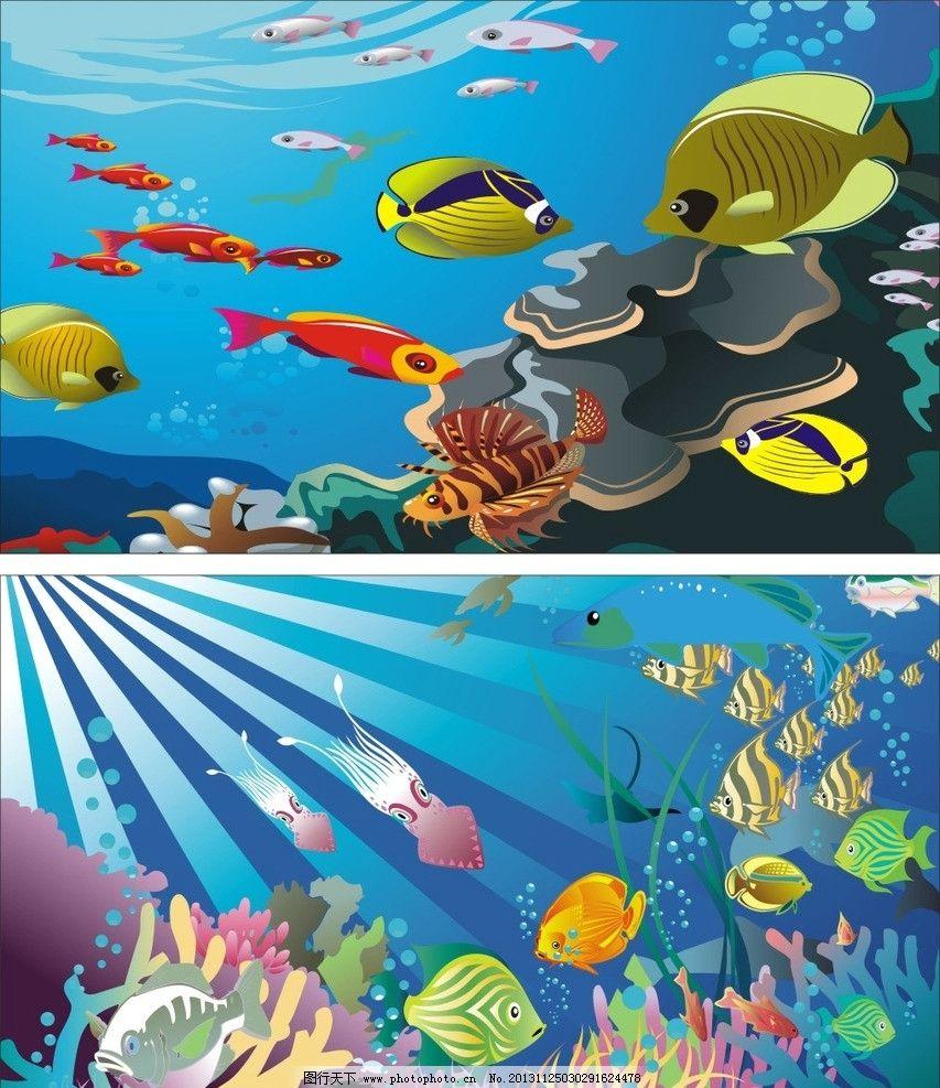 海底世界 卡通海底世界 卡通图片 海底鱼 幼儿园展板 展板模板 广告