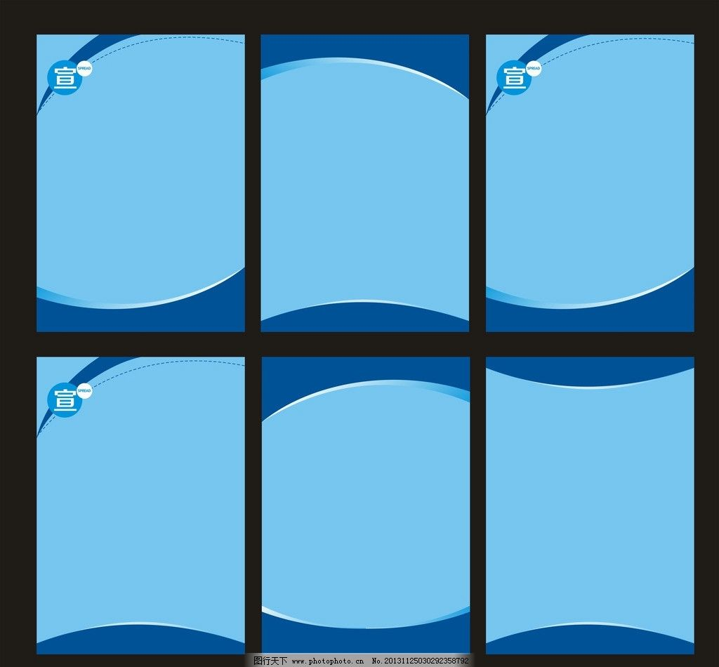 宣传展板 展板 展板模板 展板底图 展板样式 蓝色展板 蓝色 矢量展板图片
