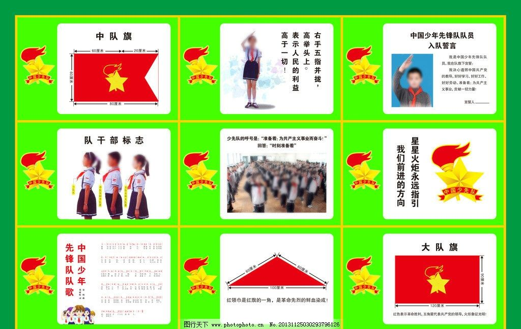 少先队 宣誓 小学生 队旗 敬礼 红领巾 先锋队 孩子 国旗 国家
