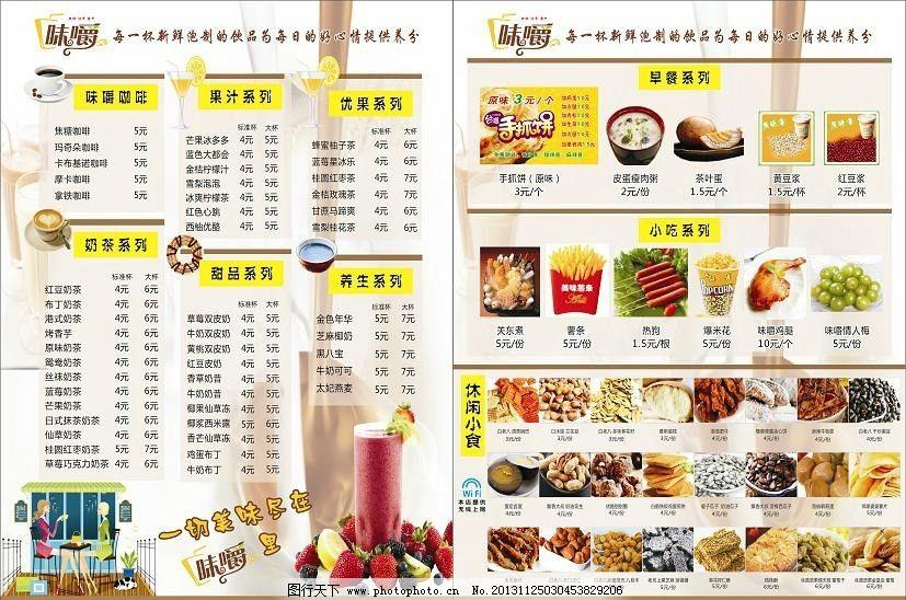 奶茶店价目表 奶茶店 价目表 咖啡 早餐 休闲小吃 菜单菜谱 广告设计