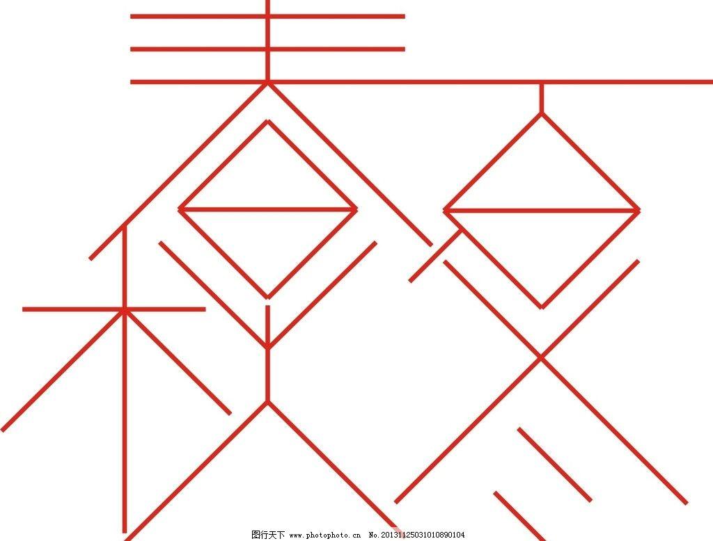 春夏秋冬设计 四季 文字 设计 春夏秋冬 字体 其他设计 广告设计 矢量