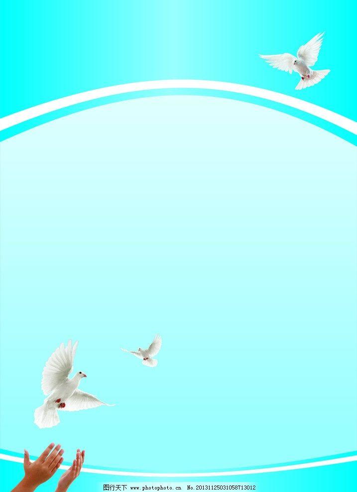 展板背景 和平鸽 蓝色背景 线条