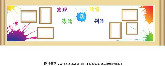 美术 墙绘 设计 校园 墙绘 设计 美术 校园 psd源文件 其他psd素材
