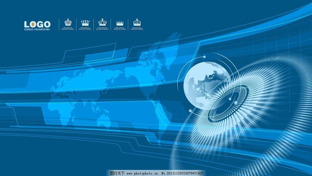 科技底图 蓝色科技 科技背景 炫光 地球 世界 动感线条 源文件