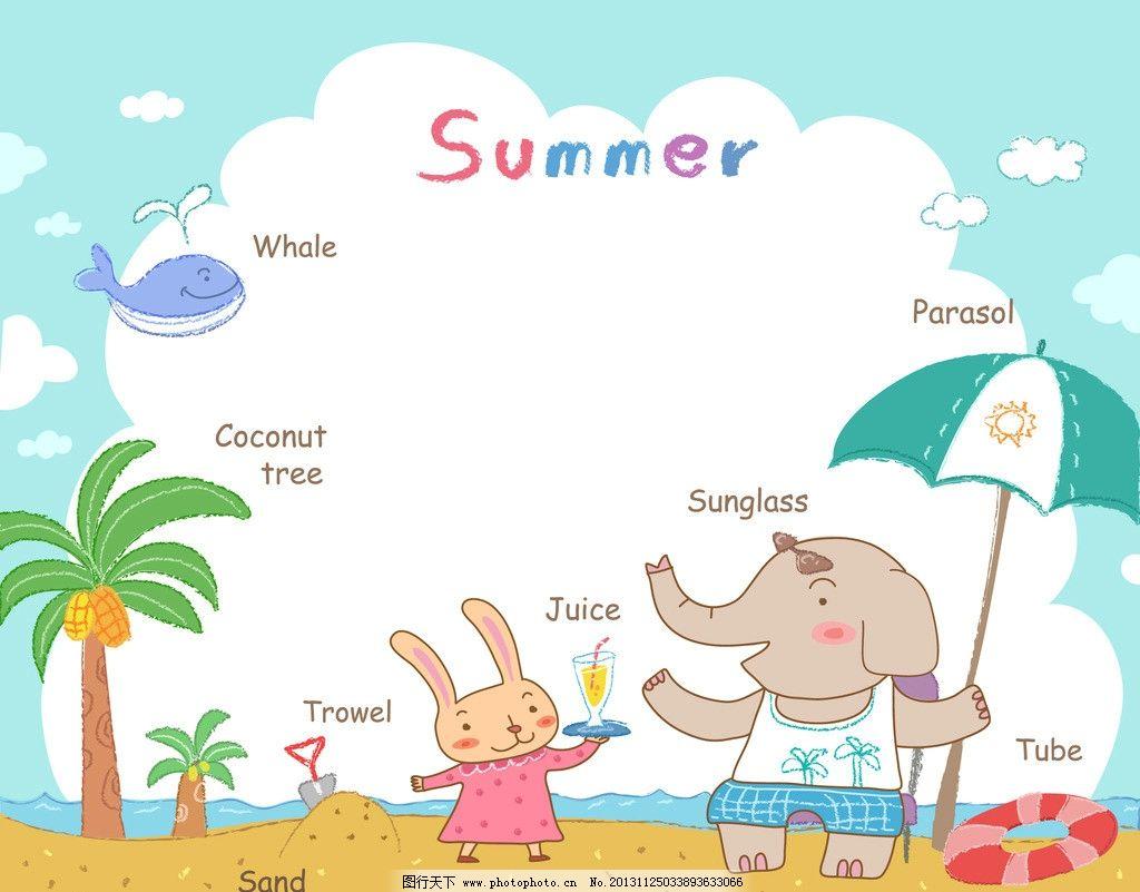 小动物夏天海边学英语图片