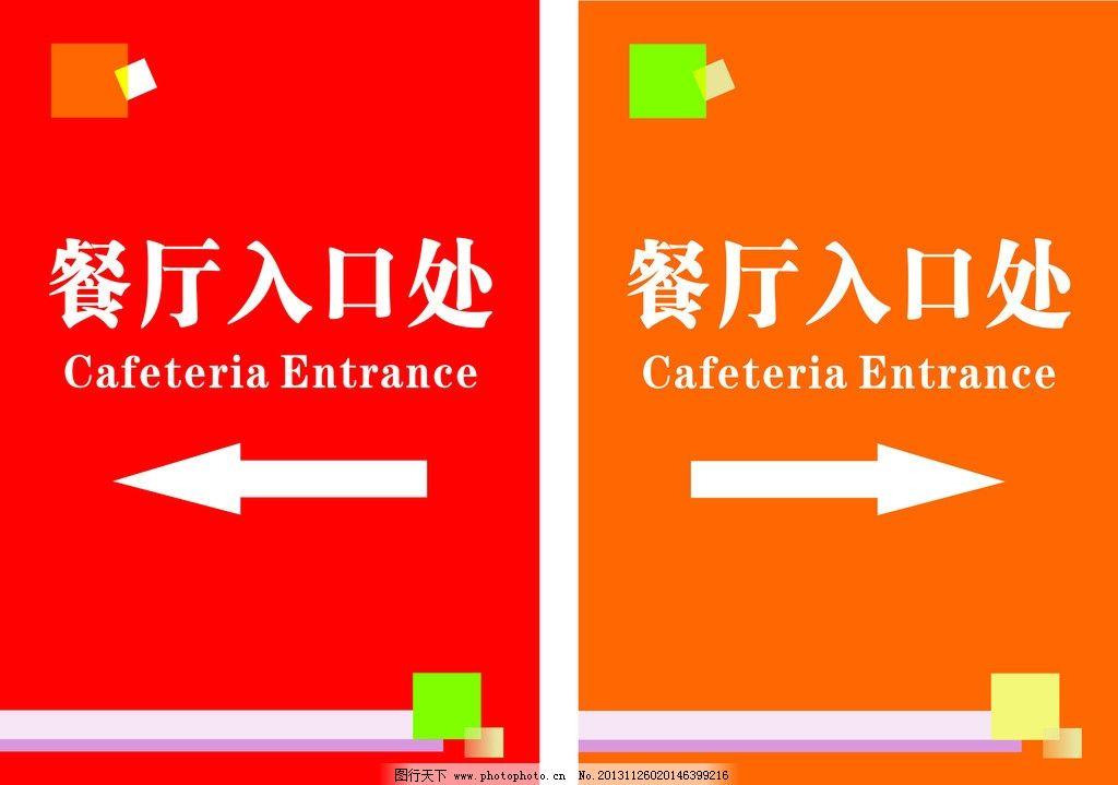 指示牌 餐厅 入口 箭头 红色 桔黄 标识标志图标 矢量图片