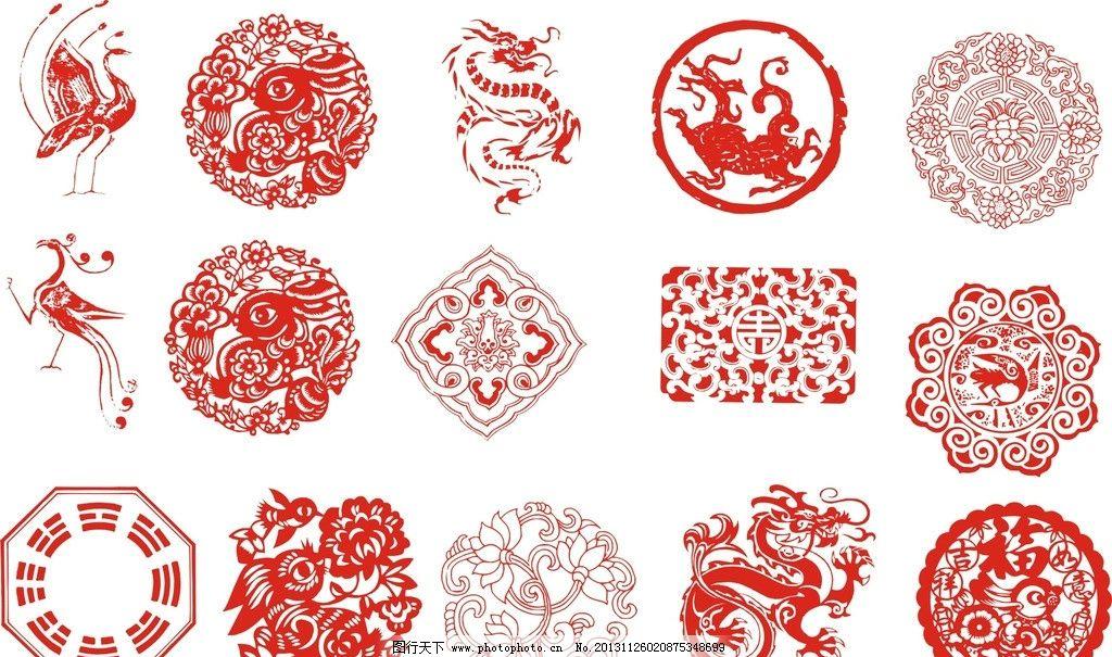 手工剪纸 窗花 古典图案 龙 凤凰 牡丹 兔子 时尚窗花 矢量 节日素材