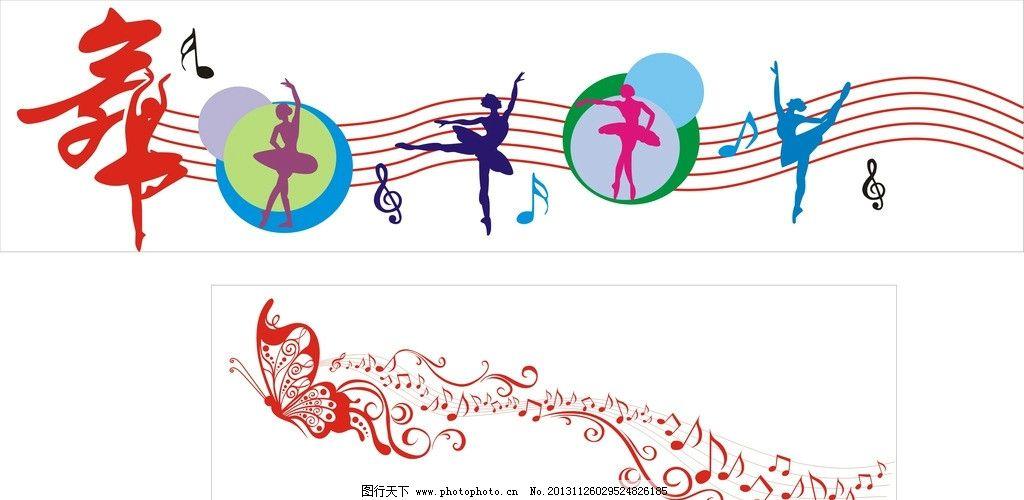 舞蹈图形 舞蹈室 墙面装饰 蝴蝶 音符 跳舞卡通图形 广告设计图 广告