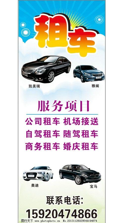 租车x展架 凯美瑞 租车 x展架 汽车海报 雅阁 奥迪 宝马 广告设计