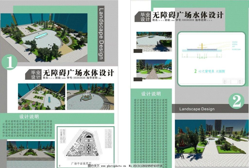 环境艺术毕业设计展板