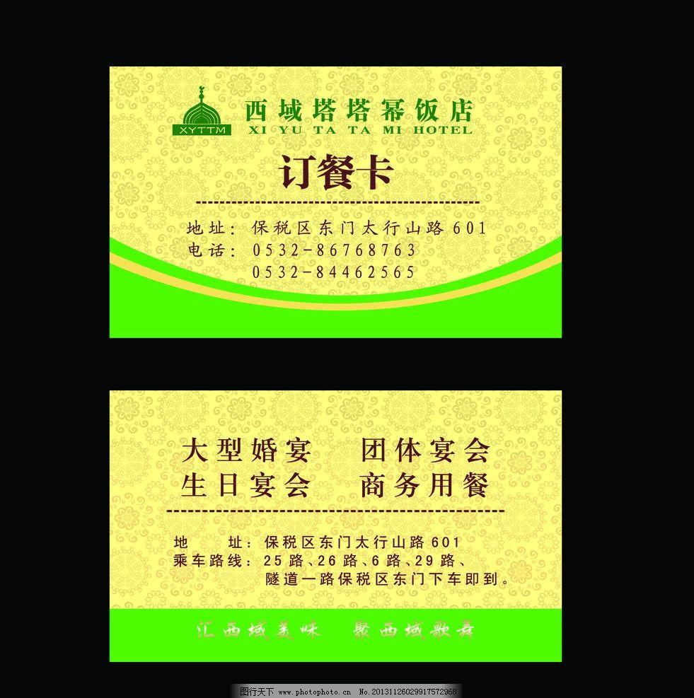 饭店名片 环保名片 叶子名片