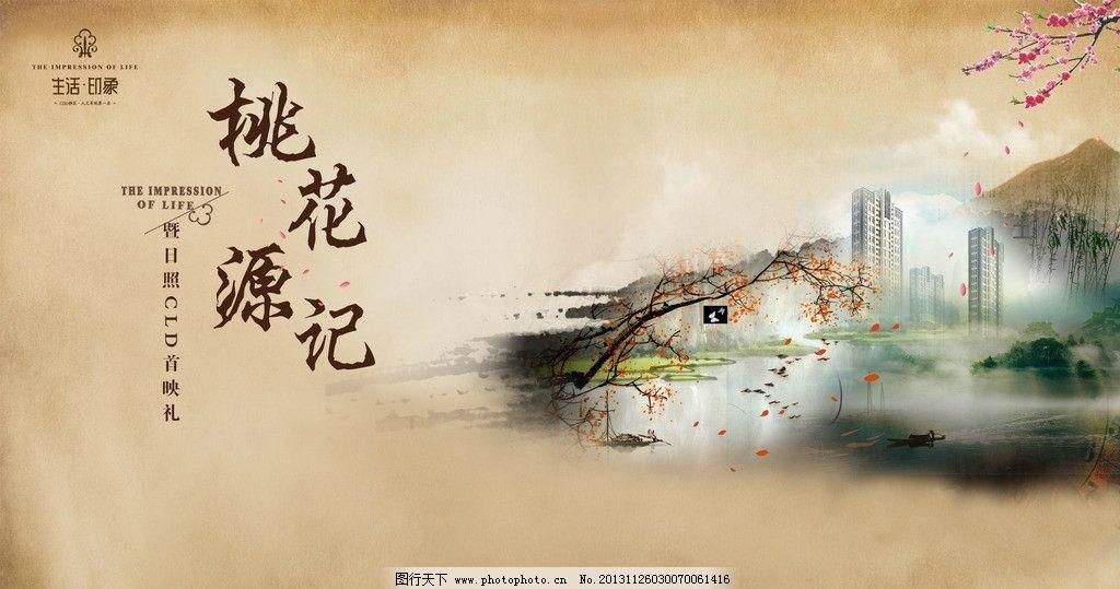地产海报 地产 房地产 怀旧 传统 中国风 桃花 地产项目 桃花源 桃花