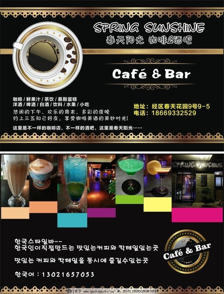 咖啡店 酒吧 咖啡酒吧 春天阳光 咖啡馆 宣传单 dm宣传单 广告设计