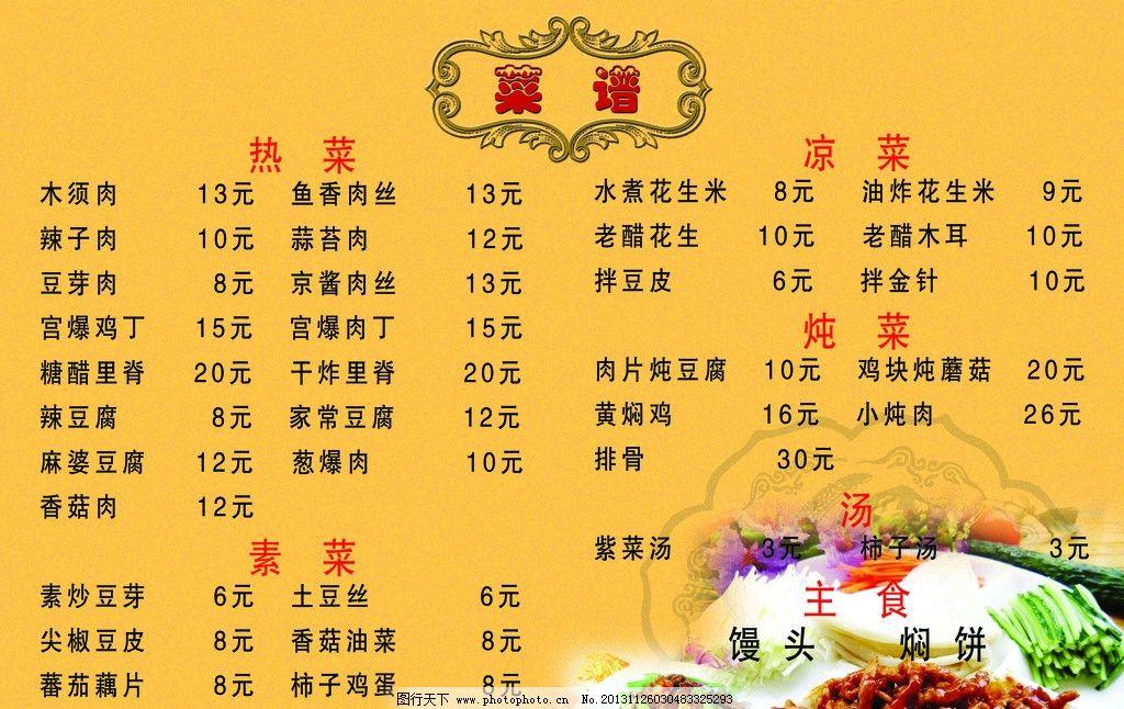 最新菜谱 菜谱设计模板 最新菜价 饭店菜 餐饮菜单 金黄背景 菜单菜谱