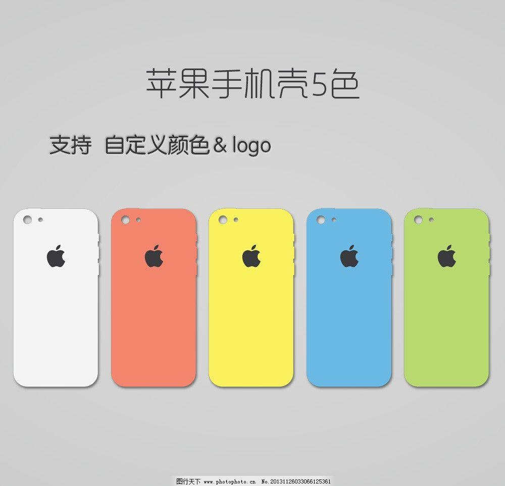 苹果手机壳图片