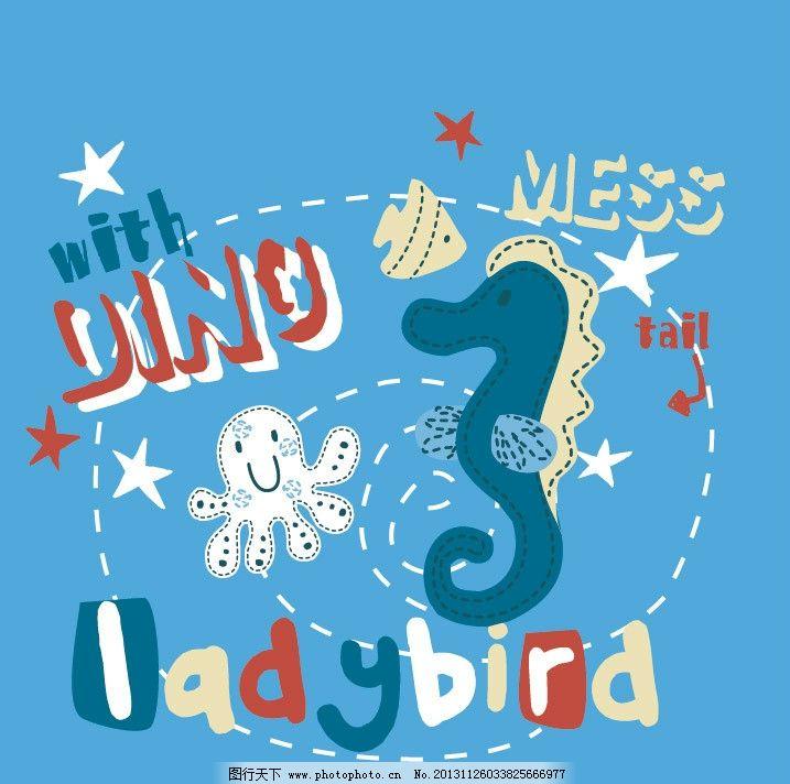海洋鱼 海马 章鱼 卡通 儿童印花 服装印花 图案 图形设计 创意插画