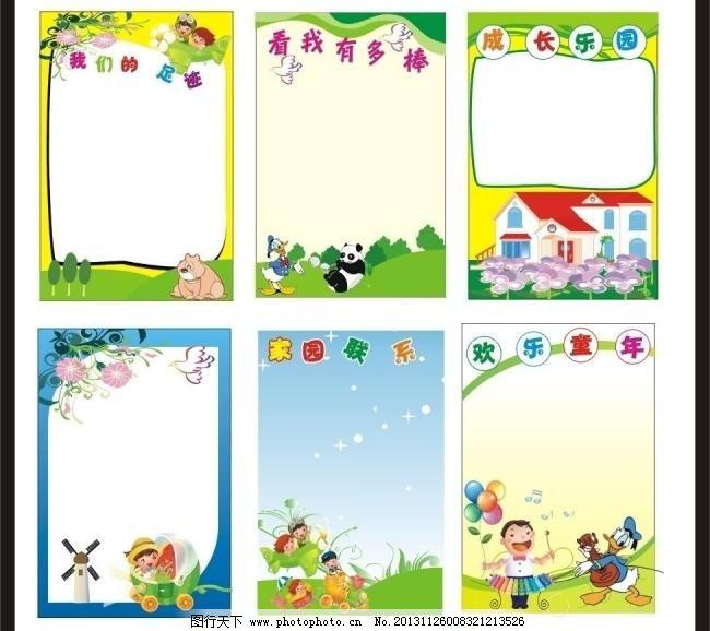 边框 草地 小屋 小鸟 花朵 儿童 唐老鸭 熊猫 花纹 宣传栏 墙报 版式图片