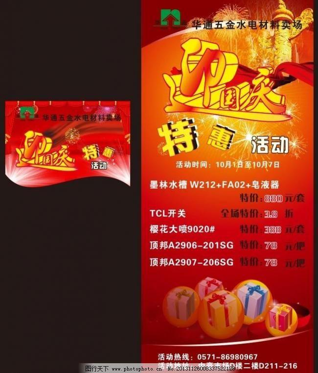 cdr x展架 地贴 吊旗 广告设计 国庆 国庆x展架 国庆模板下载 国庆