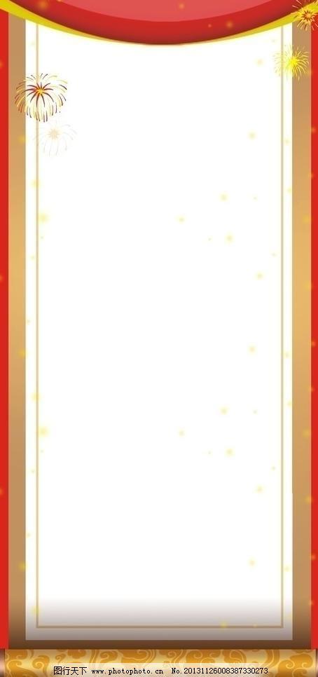 喜庆背景模板图片免费下载 cdr 古典 广告设计 画卷 喜庆背景模板图片