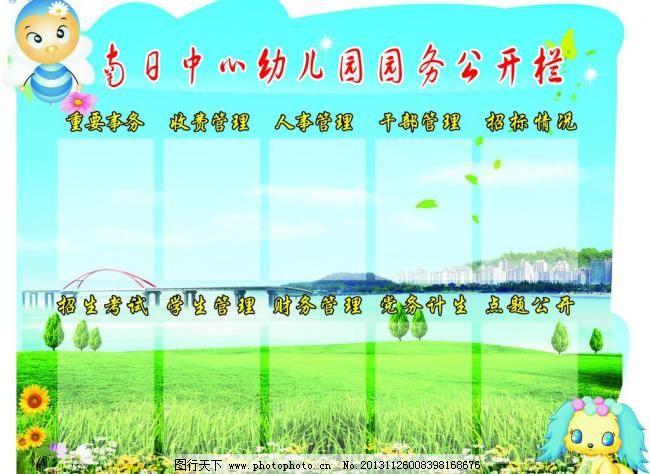 栏 广告设计 素材 幼儿园 幼儿园背景 造型 展板 展板模板 校园园务