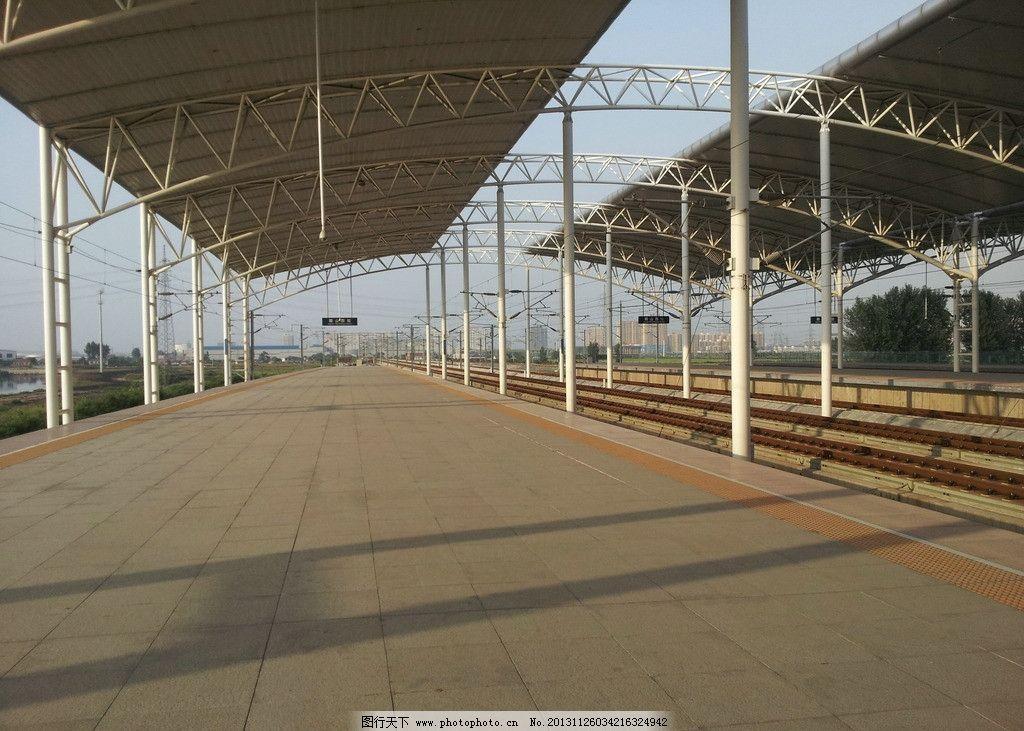 鞍山西站 站台 钢结构顶棚 轨道 标志牌 蓝天 人文景观 摄影