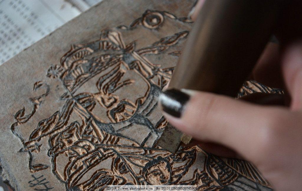 木板年画 木板 传统文化