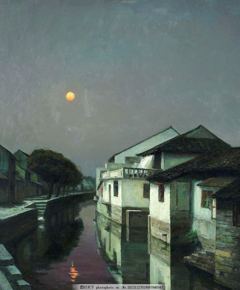 乡村夜景 美术 油画 水乡 月夜 房屋 农家 水巷 村道 树木