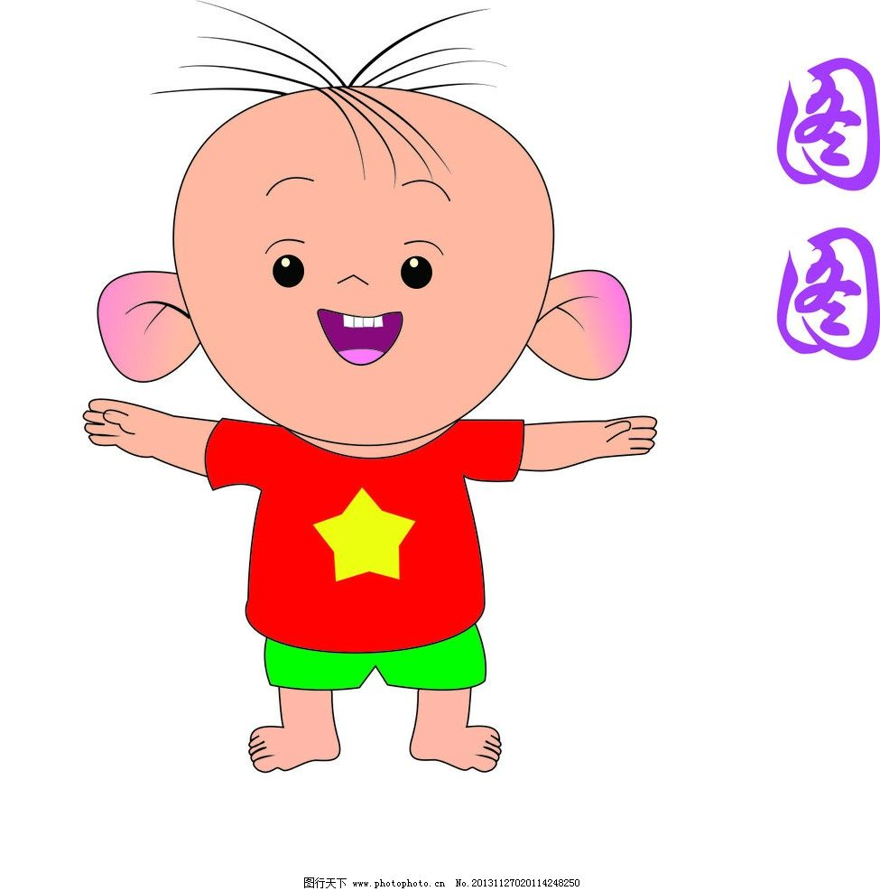 图图 卡通 可爱 动画人物 大耳朵 卡通设计 广告设计 矢量 cdr