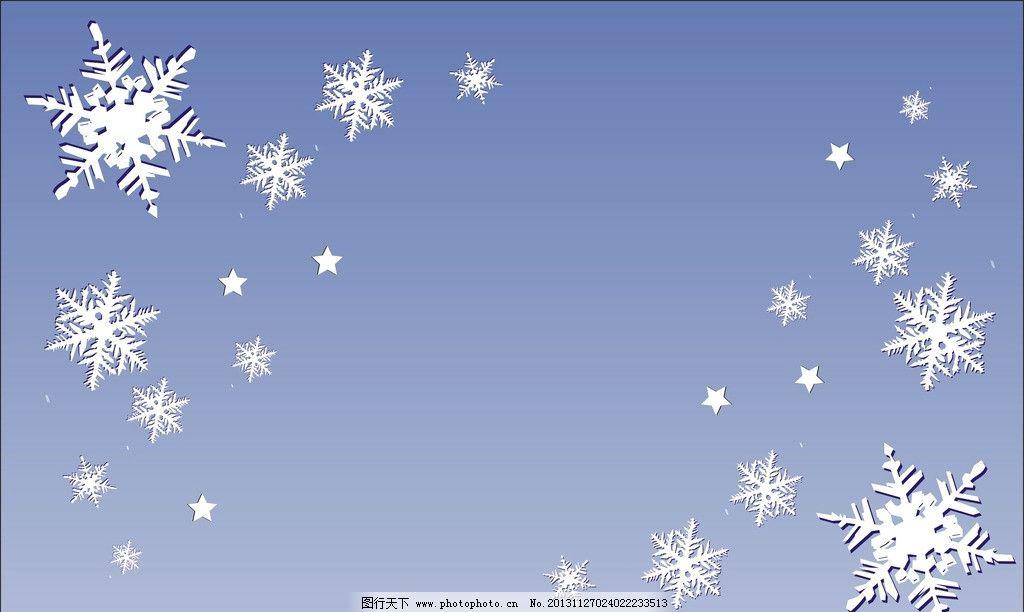 雪花 雪花背景 矢量雪花 蓝色背景图 蓝色天空 卡通雪花背景 卡通雪花